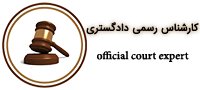 مرجع ارائه خدمات کارشناسی ها دادگستری | کارشناس دادگستری