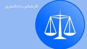 کارشناس حقوقی دادگستری تأسیسات