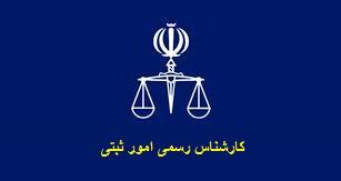 کارشناس امور ثبتی تهران