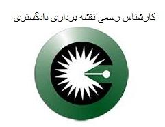 کارشناس رسمی دادگستری امورثبتی تهران