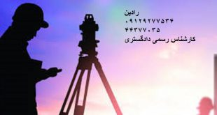 جانمایی ملک برای سند تک برگ