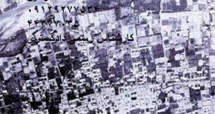 تفسیر عکس هوایی و ماهواره ای