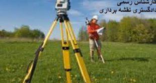 جانمایی پلاک ثبتی در تهران