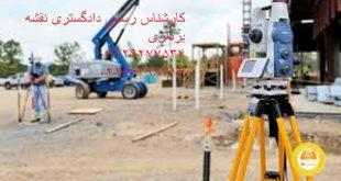 تهیه نقشه هوایی در تهران
