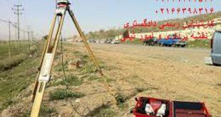 تعیین تکلیف سندی اراضی ملی