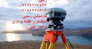 تهیه نقشه یو تی ام عرصه ملک