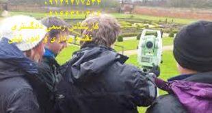 انجام تفسیر عکس هوایی تهران