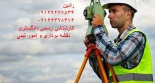 انجام قیمت گذاری ملک در تهران