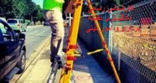 بر و کف شهرداری در تهران