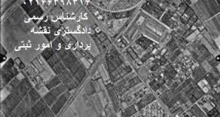 تفسیر عکس هوایی و تهیه گزارش