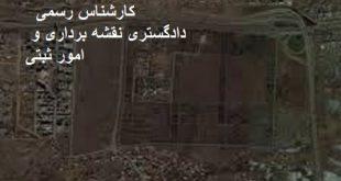 تفسیر عکس هوایی سابقه زمین