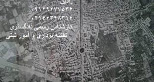 تفسیر عکس هوایی سابقه ملک