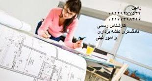 تفکیک آپارتمان و تعیین مساحت