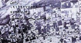 عکسهای هوایی برای منابع طبیعی