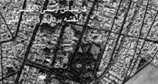 تفسیر عکس هوایی اداره ثبت