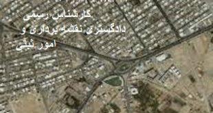سفارش عکس هوایی برای ملک