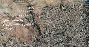 انجام تفسیر عکسهای هوایی ملکی