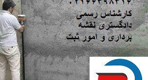 ارزیابی قیمت ملک در تهران