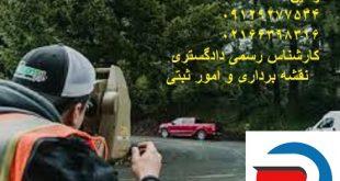 انجام جانمایی املاک تهران
