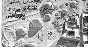 تفسیر عکس هوایی دادگاه