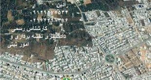 تهیه تامین دلیل برای دادگاه ملکی