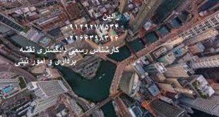 تفسیر عکس هوایی اختلافات ملکی