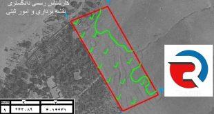تعیین سابقه زمین با عکس هوایی