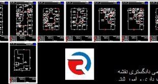 تهیه نقشه تعیین مساحت آپارتمان
