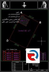 تهیه نقشه UTM در شهر تهران